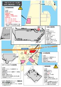 金城ふ頭駐車場地図