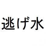 【乃木坂46】18th逃げ水の意味は?逃げ恥のパクリっぽくてダサい