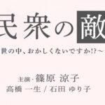 【民衆の敵】田中圭の衣装ブランドは?Tシャツやエプロンの値段も