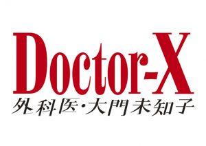 ドクターX5陣内孝則(猪又)はいらない?うるさいだけで演技に違和感